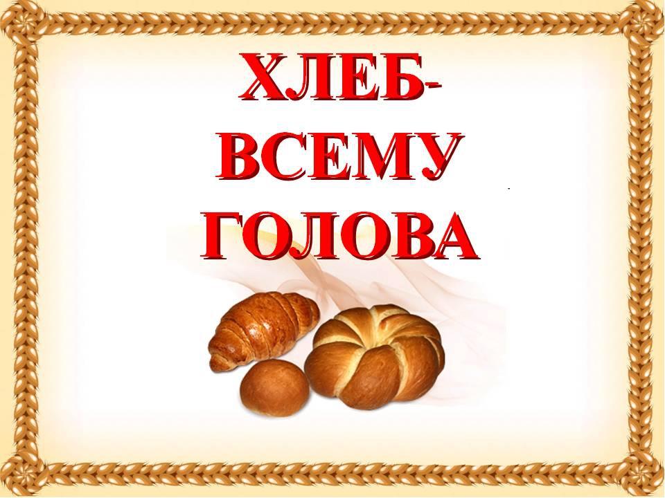 Поздравления картинках, картинки хлеб всему голова в детском саду