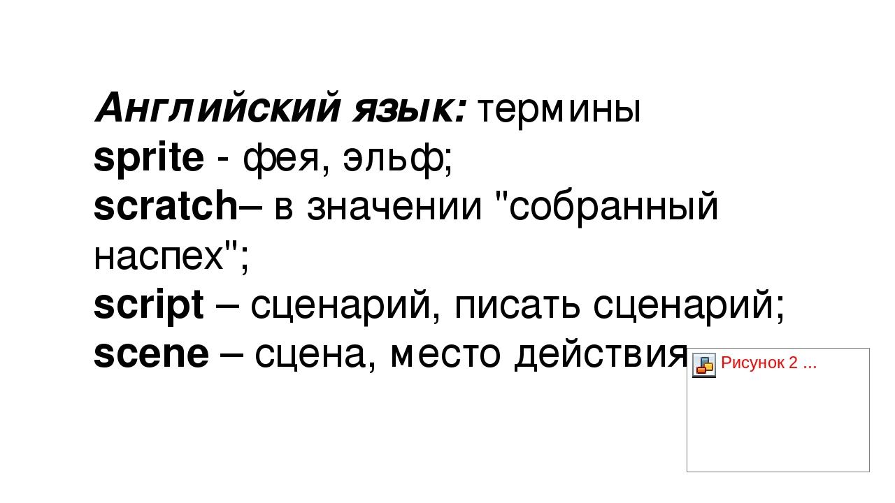 """Английский язык: термины sprite - фея, эльф; scratch– в значении """"собранный н..."""