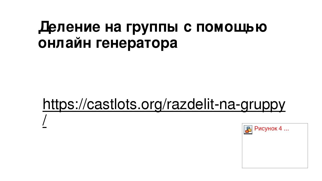 Деление на группы с помощью онлайн генератора https://castlots.org/razdelit-n...