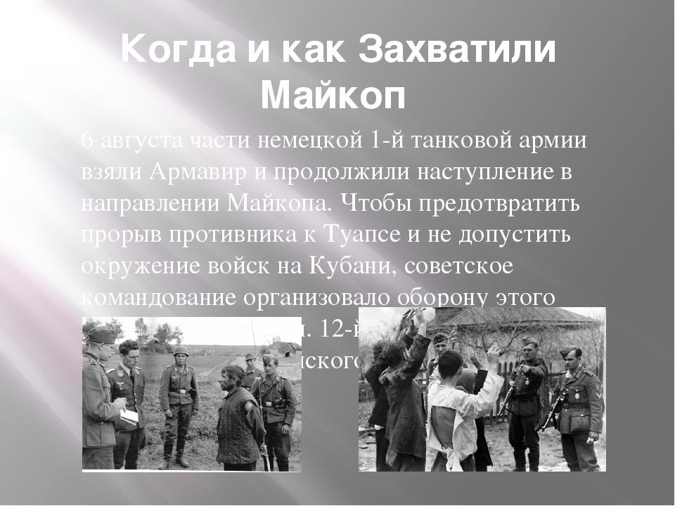 Когда и как Захватили Майкоп 6 августа части немецкой 1-й танковой армии взял...