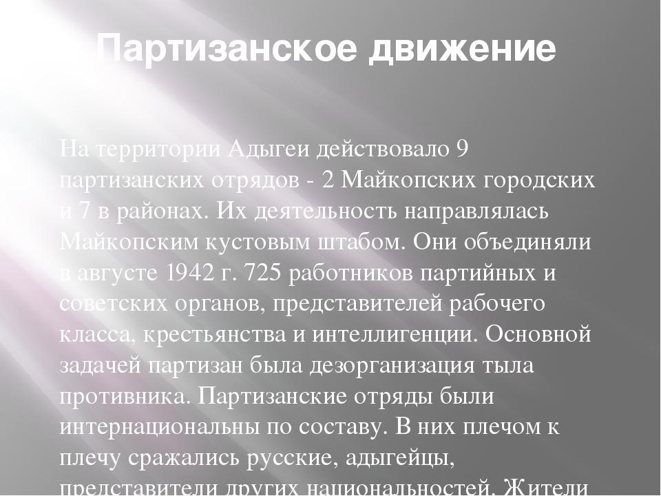 Партизанское движение На территории Адыгеи действовало 9 партизанских отрядов...