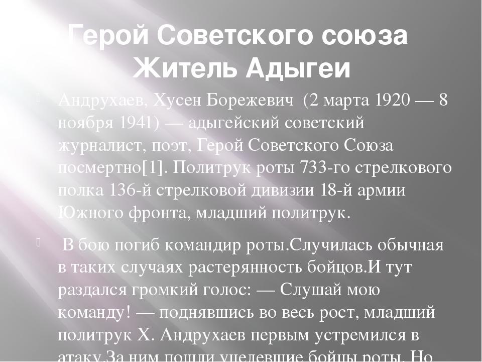 Герой Советского союза Житель Адыгеи Андрухаев, Хусен Борежевич (2 марта 1920...