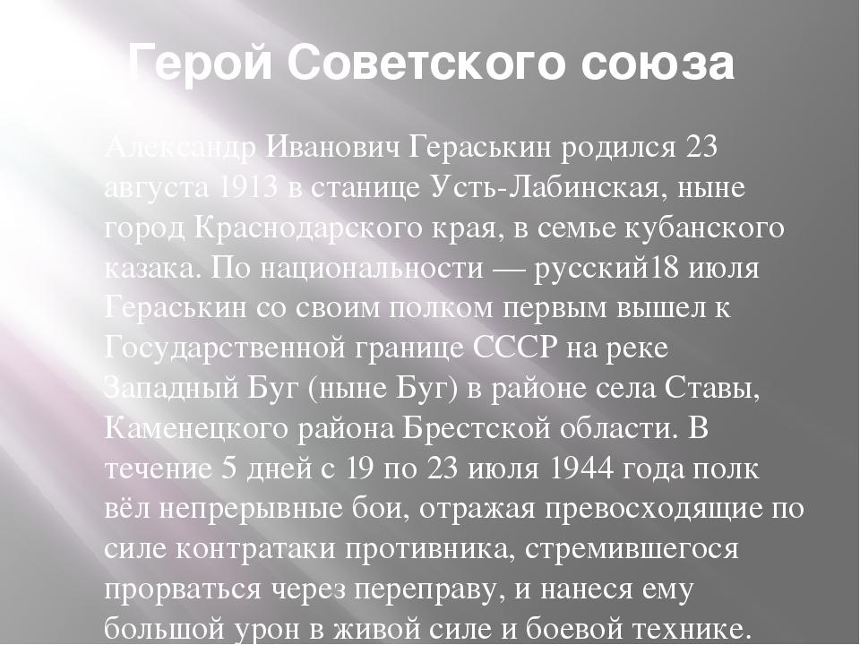 Герой Советского союза Александр Иванович Гераськин родился 23 августа 1913 в...