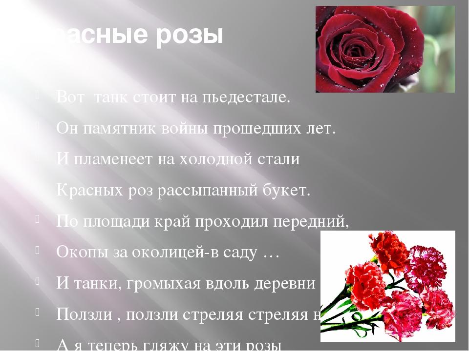 Красные розы Вот танк стоит на пьедестале. Он памятник войны прошедших лет. И...