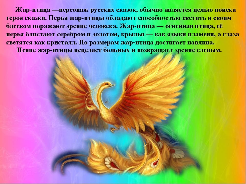 Стихи про жар птицу поздравления