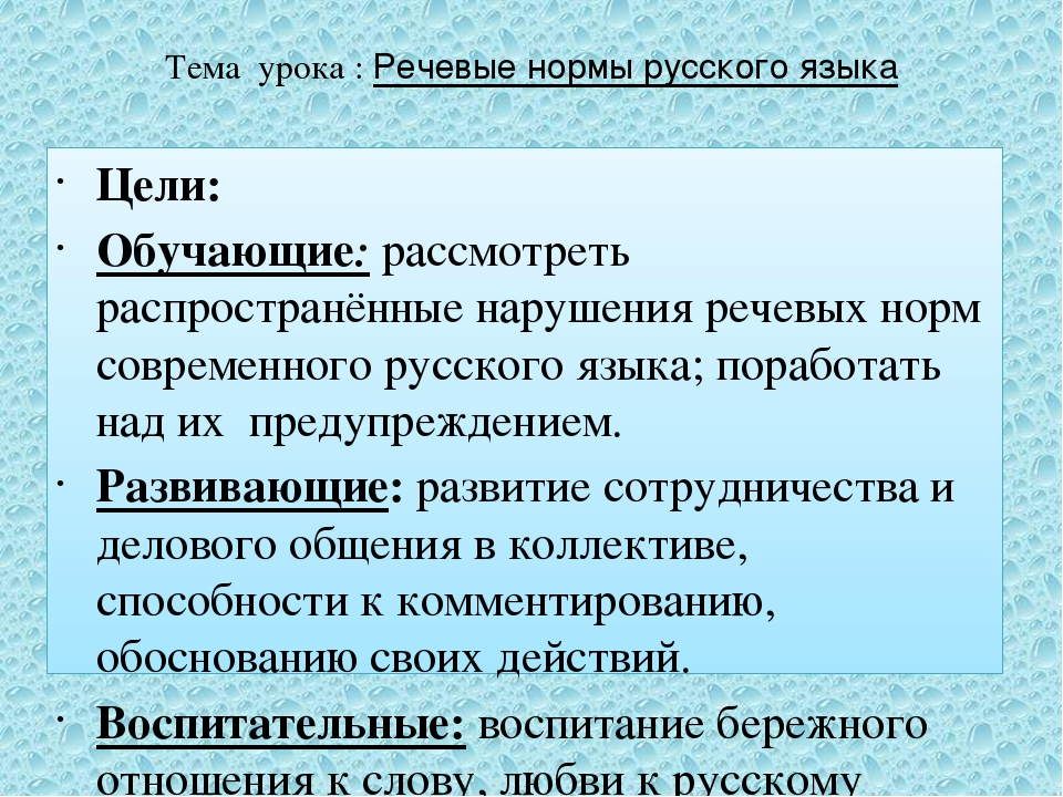 Тема урока : Речевые нормы русского языка Цели: Обучающие: рассмотреть распро...
