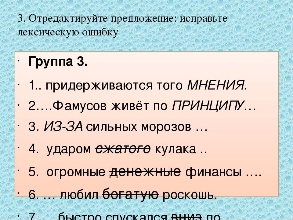 3. Отредактируйте предложение: исправьте лексическую ошибку Группа 3. 1.. при...
