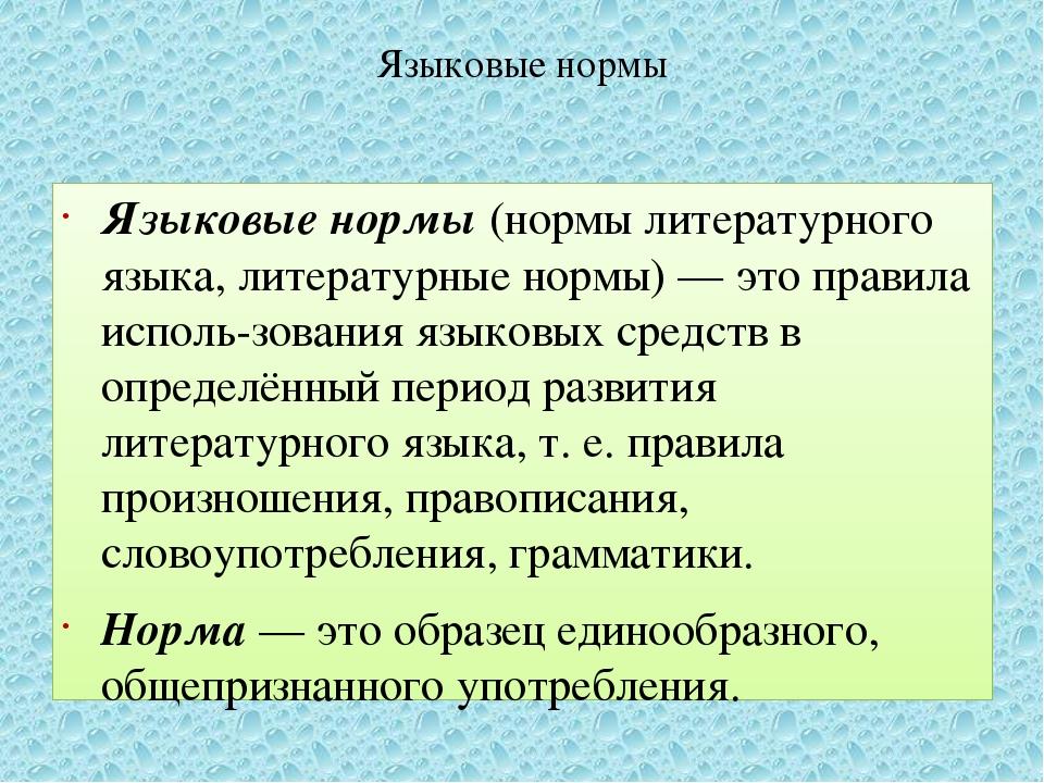 Языковые нормы Языковые нормы(нормы литературного языка, литературные нормы)...