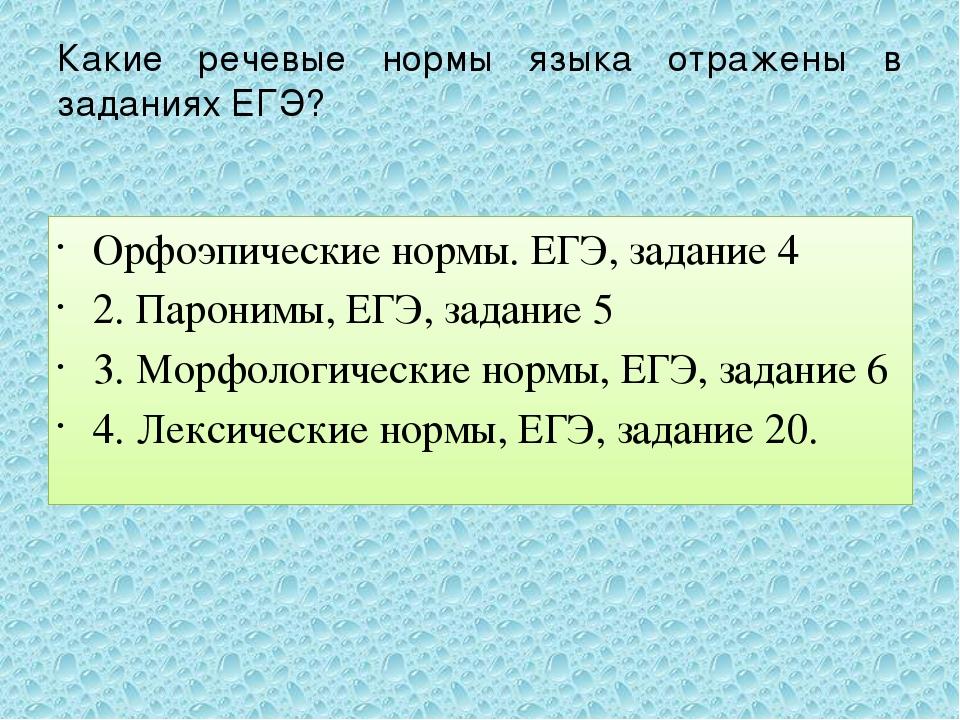 Какие речевые нормы языка отражены в заданиях ЕГЭ? Орфоэпические нормы. ЕГЭ,...