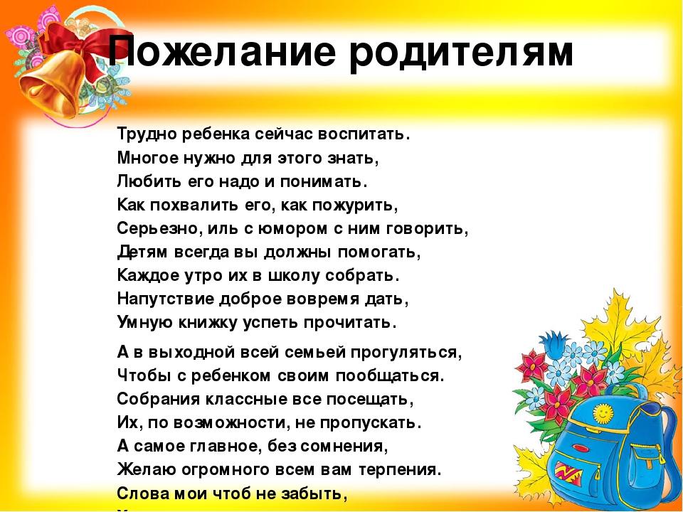 Открытка для родителей ребенка 330