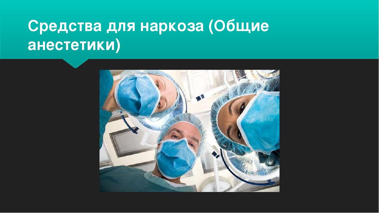 Средства для наркоза (Общие анестетики)
