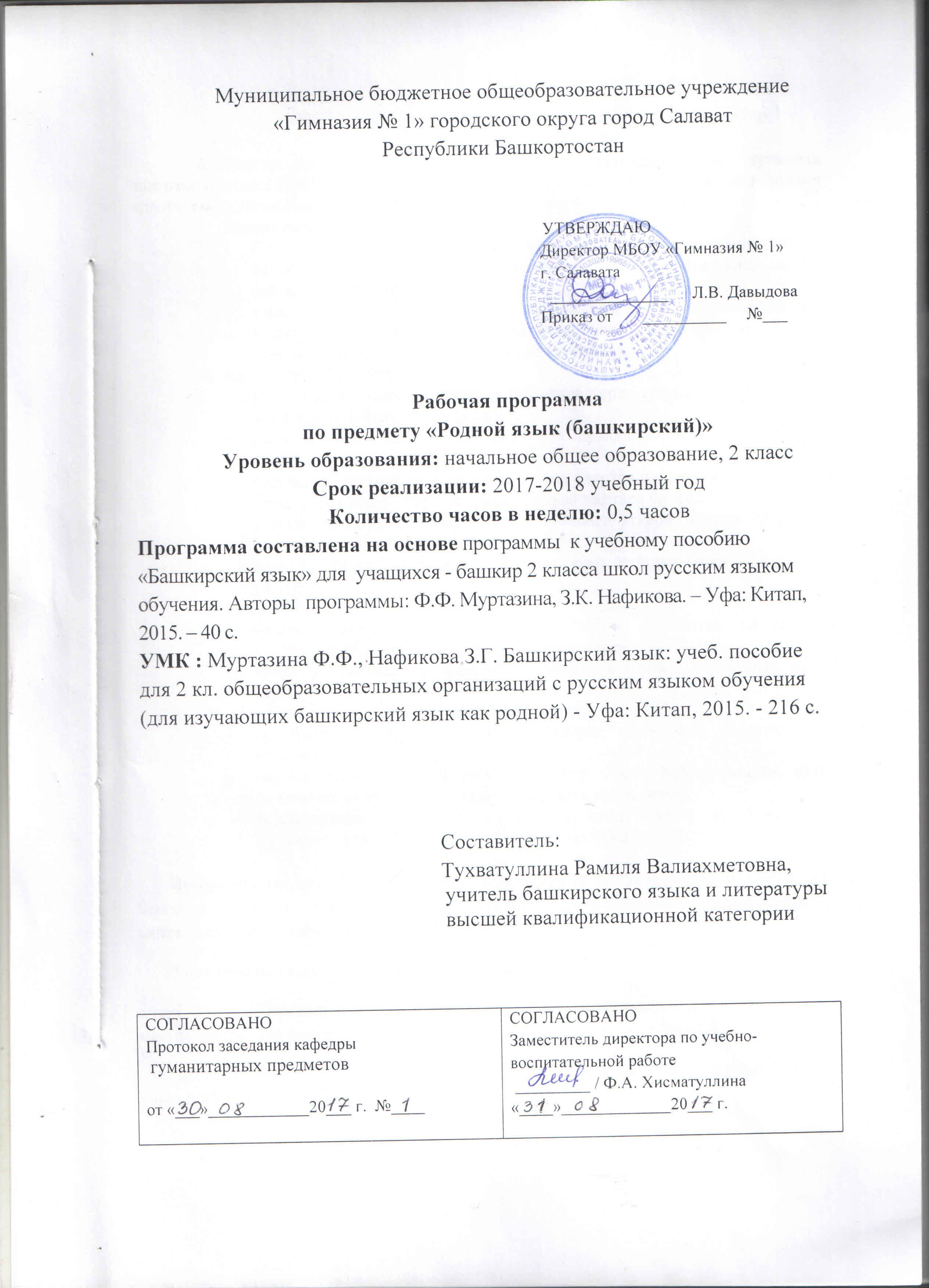 Рабочая программа по башкирскому языку 1 класс сынбулатова
