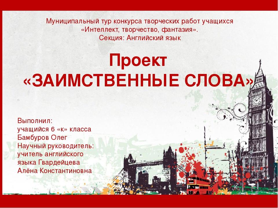 Проект «ЗАИМСТВЕННЫЕ СЛОВА» Муниципальный тур конкурса творческих работ учащ...