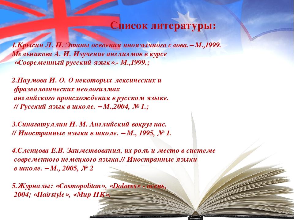 Список литературы: 1.Крысин Л. П. Этапы освоения иноязычного слова.– М.,1999....