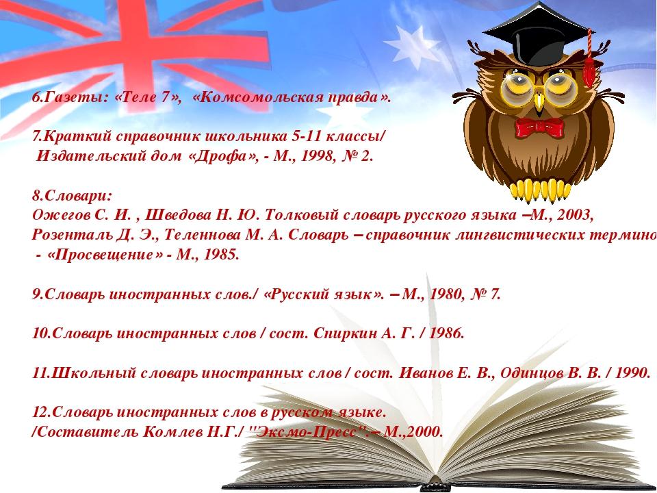 6.Газеты: «Теле 7», «Комсомольская правда». 7.Краткий справочник школьника 5-...