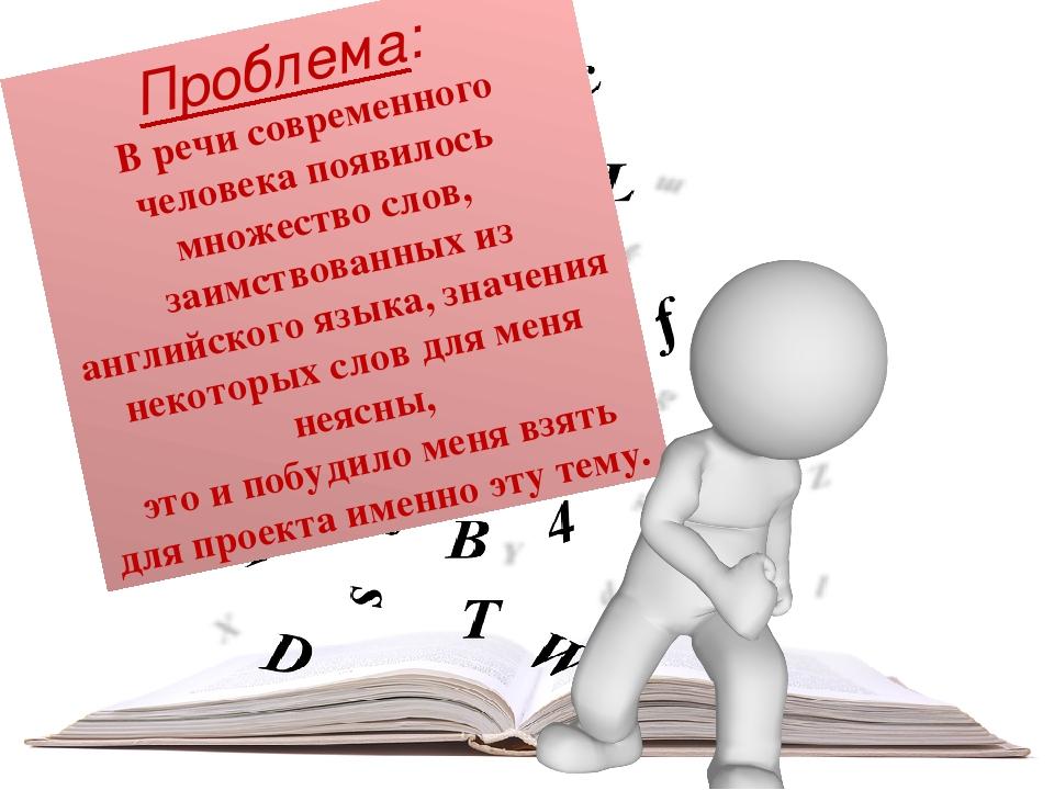 Проблема: В речи современного человека появилось множество слов, заимствованн...