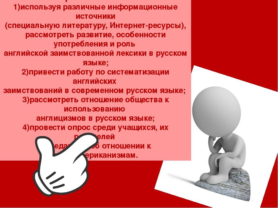 Пути решения проблемы: 1)используя различные информационные источники (специа...