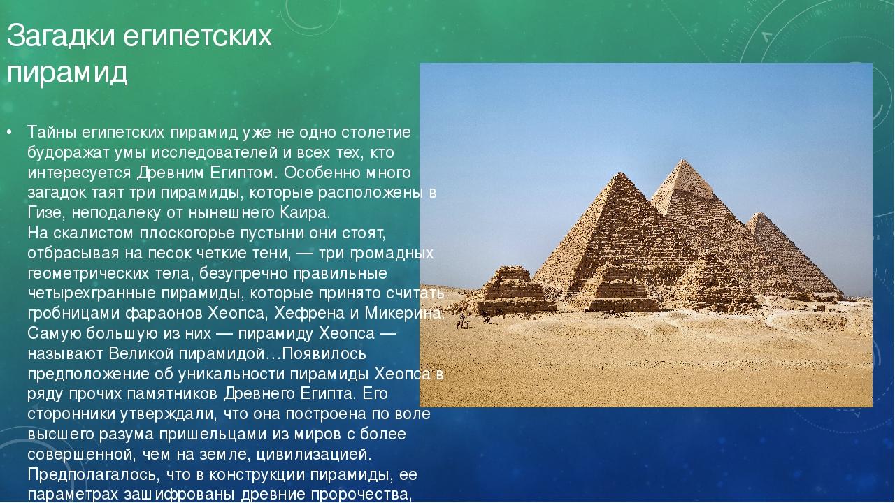 очень картинки древнего мира с загадками большую технику возле