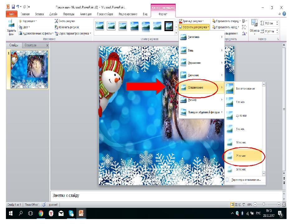 Прикол, как создавать электронную открытку