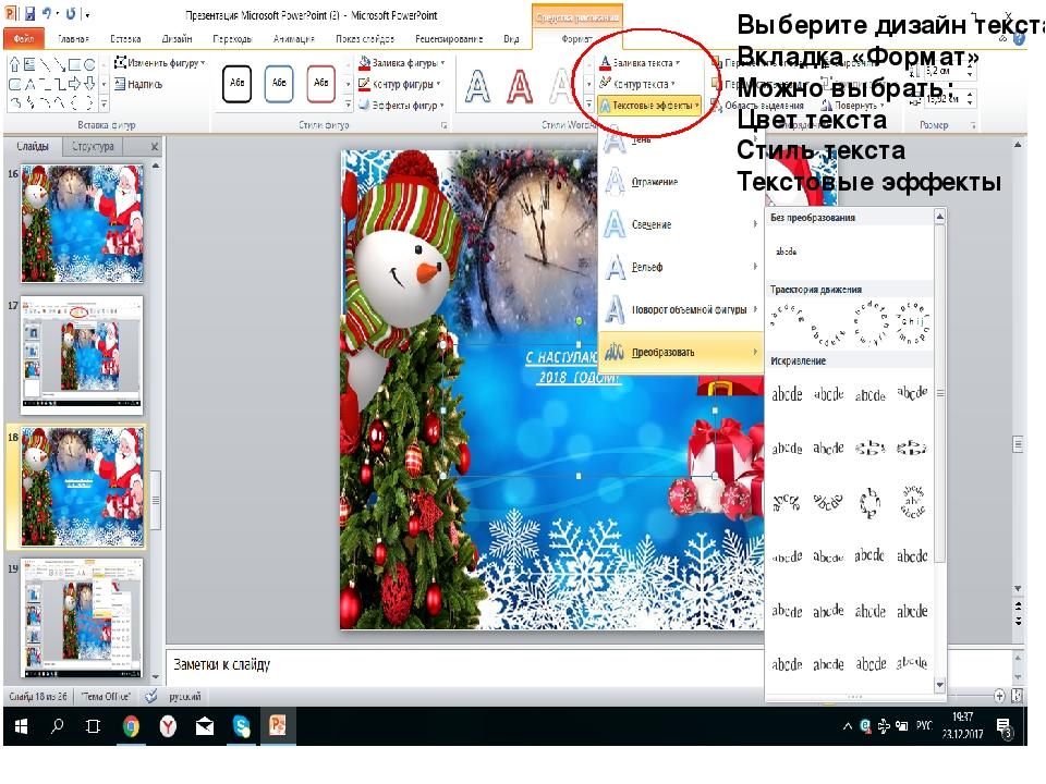 Днем, как создать электронные открытки