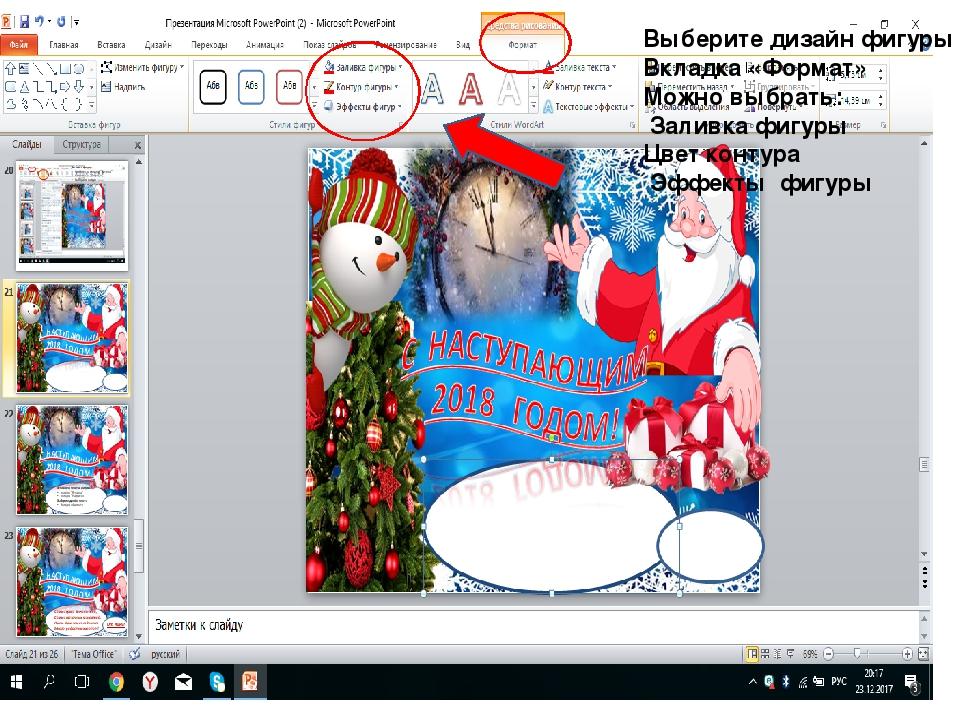 Как создавать электронную открытку, спасибо работу