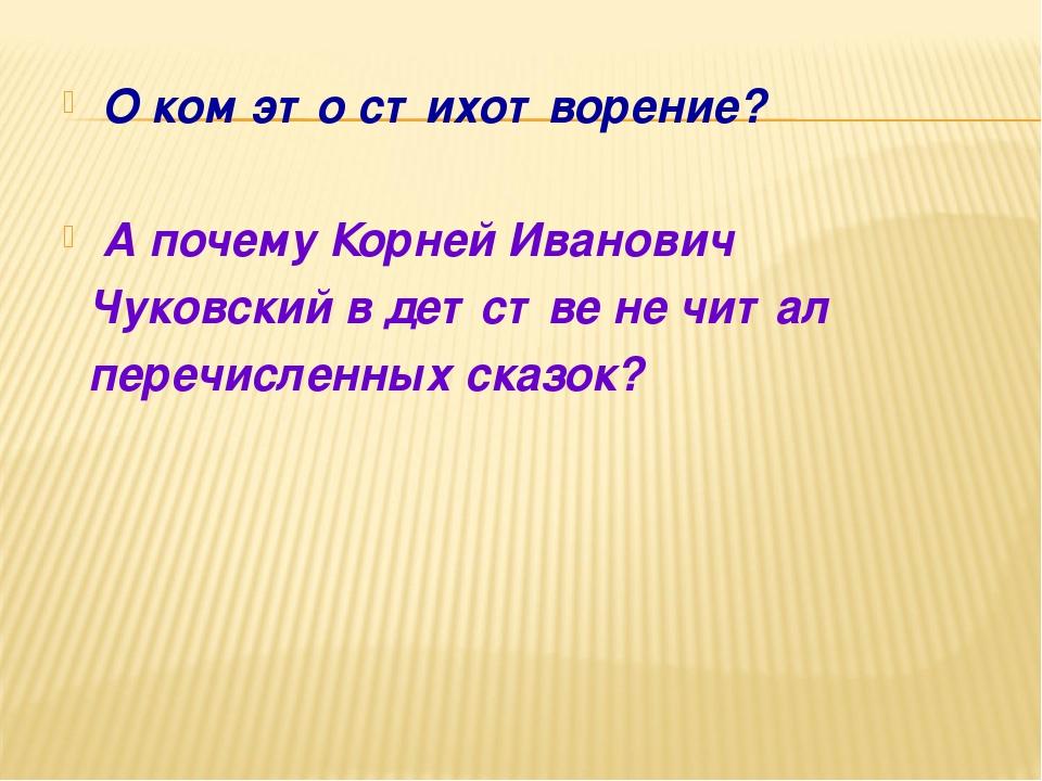 О ком это стихотворение? А почему Корней Иванович Чуковский в детстве не чита...