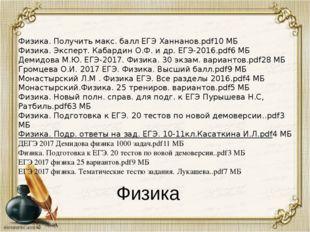 Физика Физика. Получить макс. балл ЕГЭ Ханнанов.pdf10 МБ Физика. Эксперт. Каб