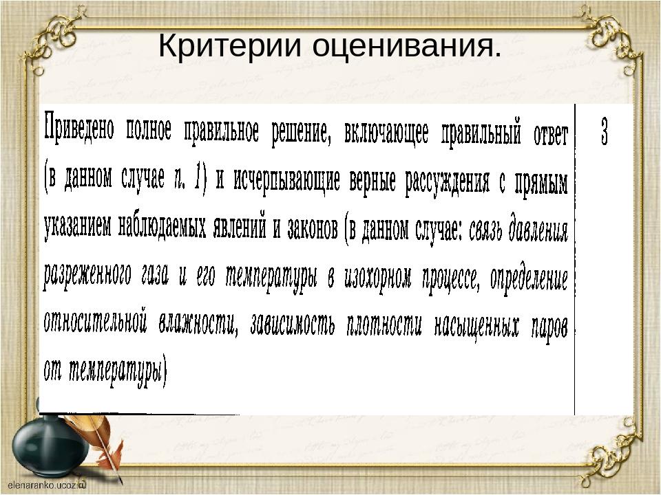 Критерии оценивания.