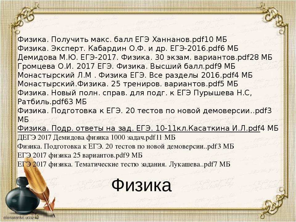 Физика Физика. Получить макс. балл ЕГЭ Ханнанов.pdf10 МБ Физика. Эксперт. Каб...