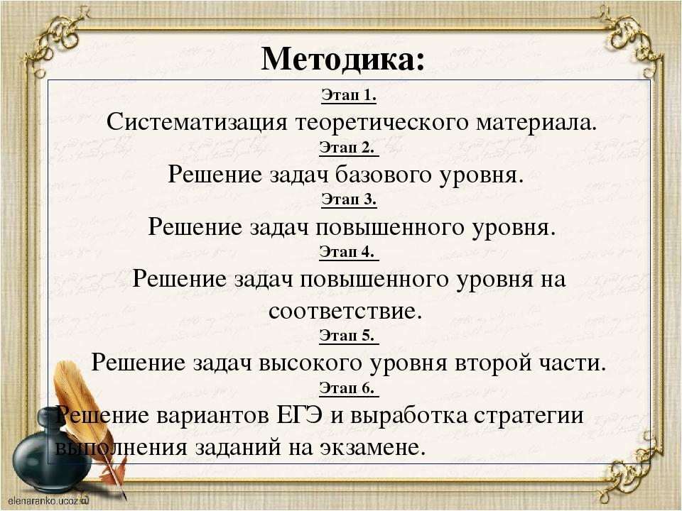 Методика: Этап 1. Систематизация теоретического материала. Этап 2. Решение за...