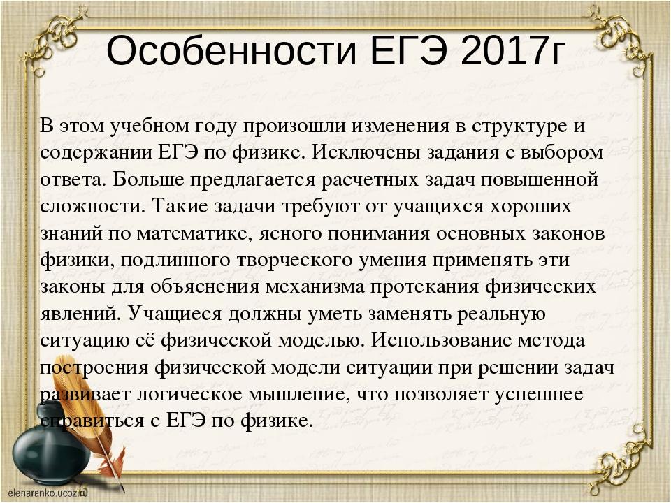 Особенности ЕГЭ 2017г В этом учебном году произошли изменения в структуре и с...
