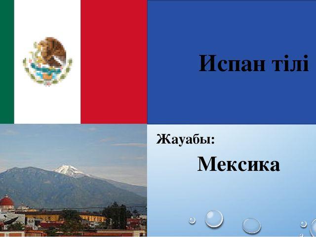 Испан тілі Жауабы: Мексика