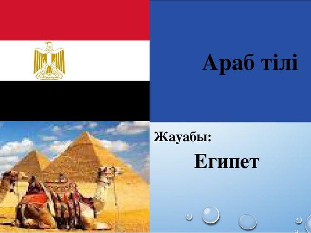 Араб тілі Жауабы: Египет