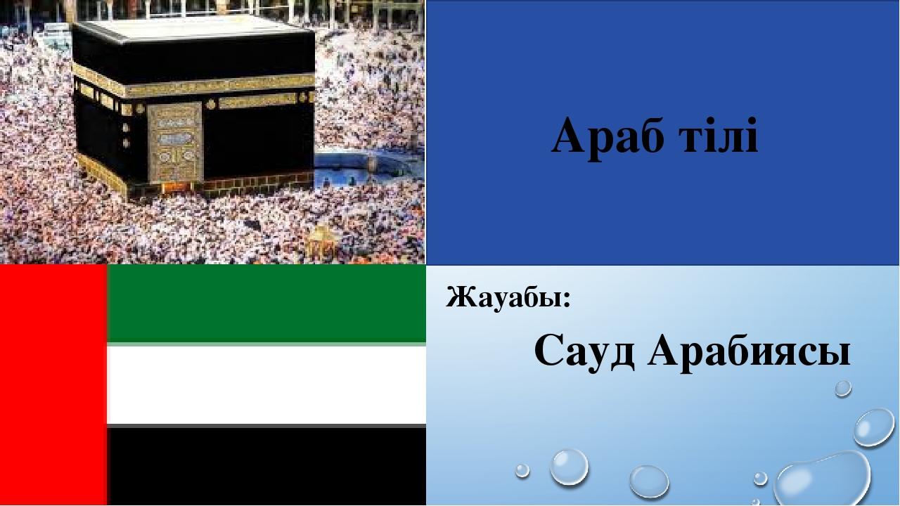Араб тілі Жауабы: Сауд Арабиясы