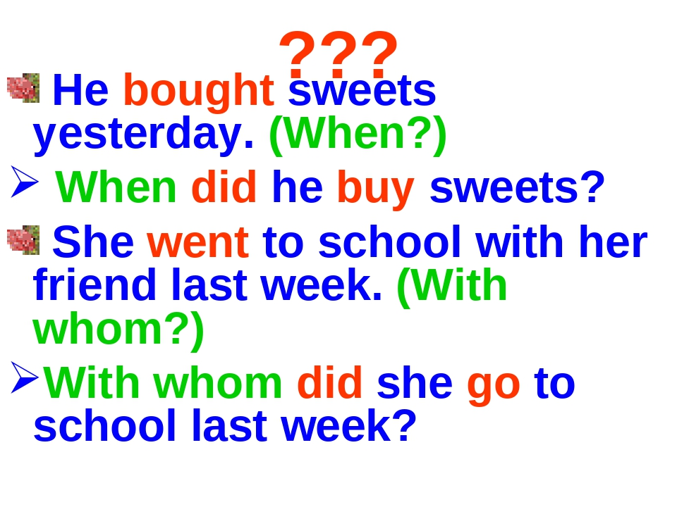 ??? He bought sweets yesterday. (When?) When did he buy sweets? She went to s...