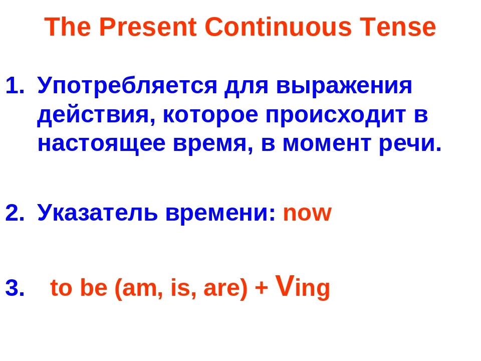 The Present Continuous Tense Употребляется для выражения действия, которое пр...