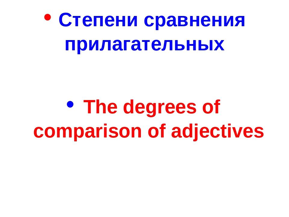 Степени сравнения прилагательных The degrees of comparison of adjectives