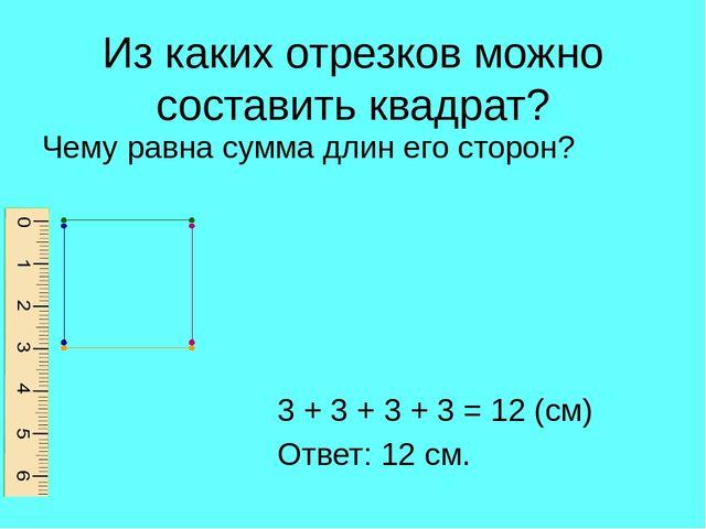 Презентация по теме сложение и вычитание длин отрезков 1 класс программа школа россии
