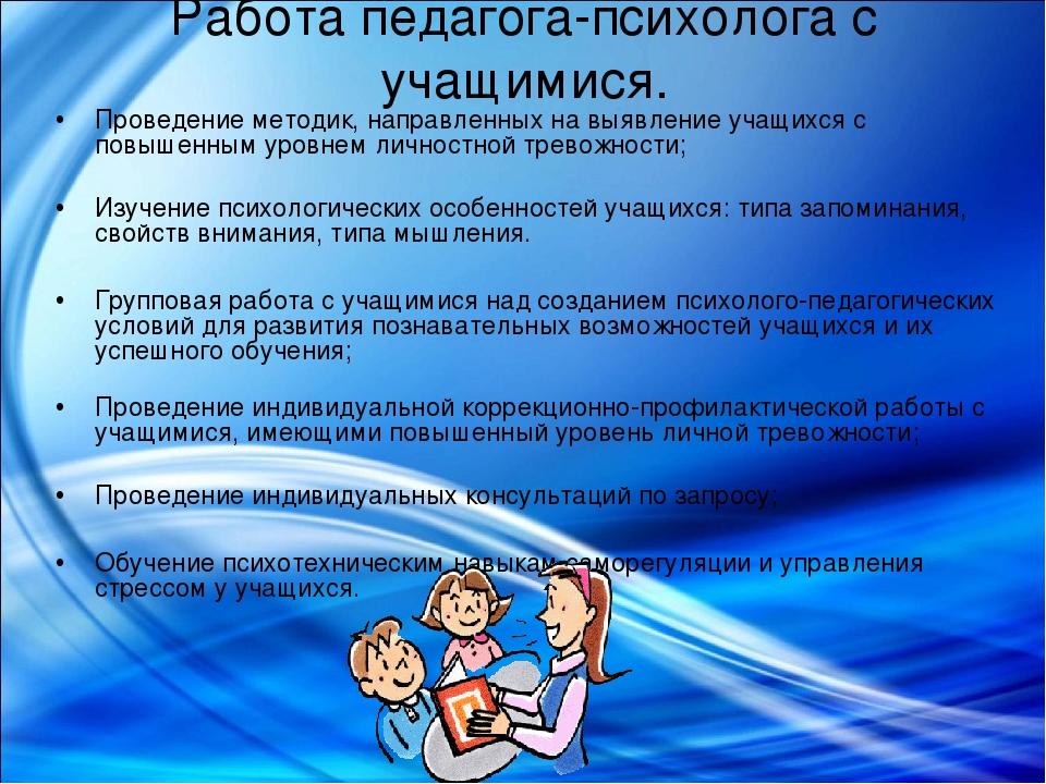 Знакомство педагога психолога с учащимися