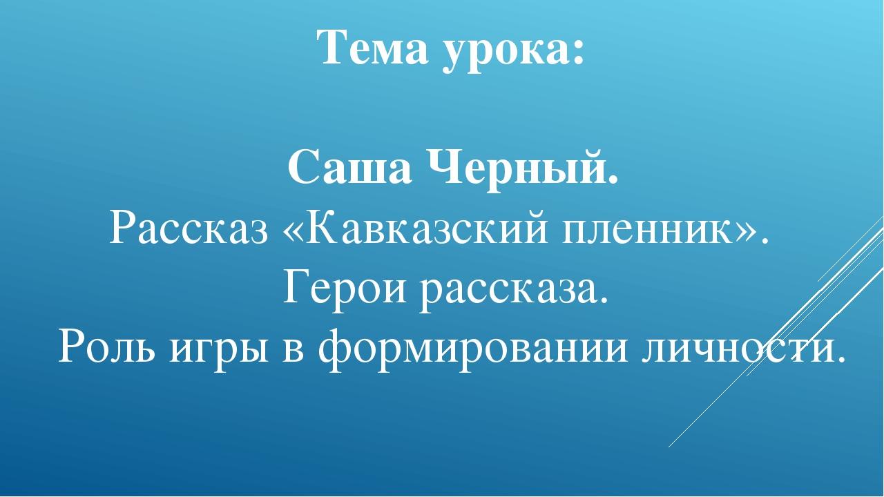 САША ЧЕРНЫЙ КАВКАЗСКИЙ ПЛЕННИК СКАЧАТЬ БЕСПЛАТНО