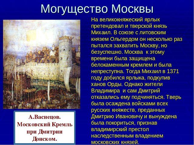 Понятия связанные с ордынским владычеством на руси