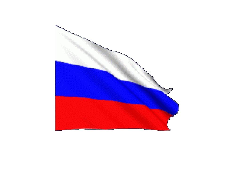 Анимированная картинка флаг