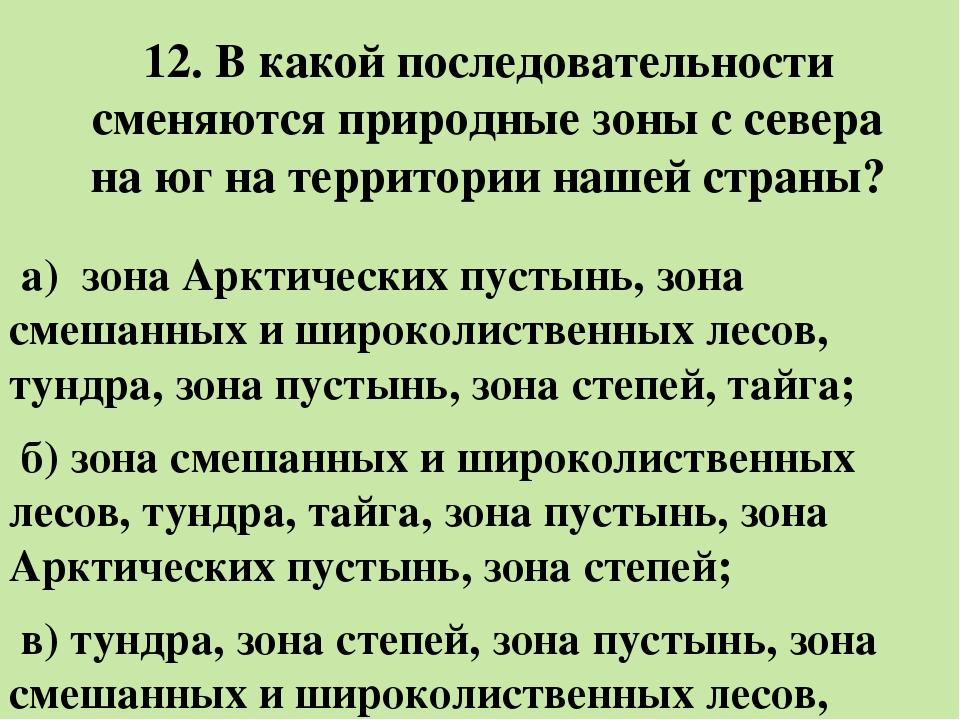 Проверочный тест по теме природные зоны россии 8 класс