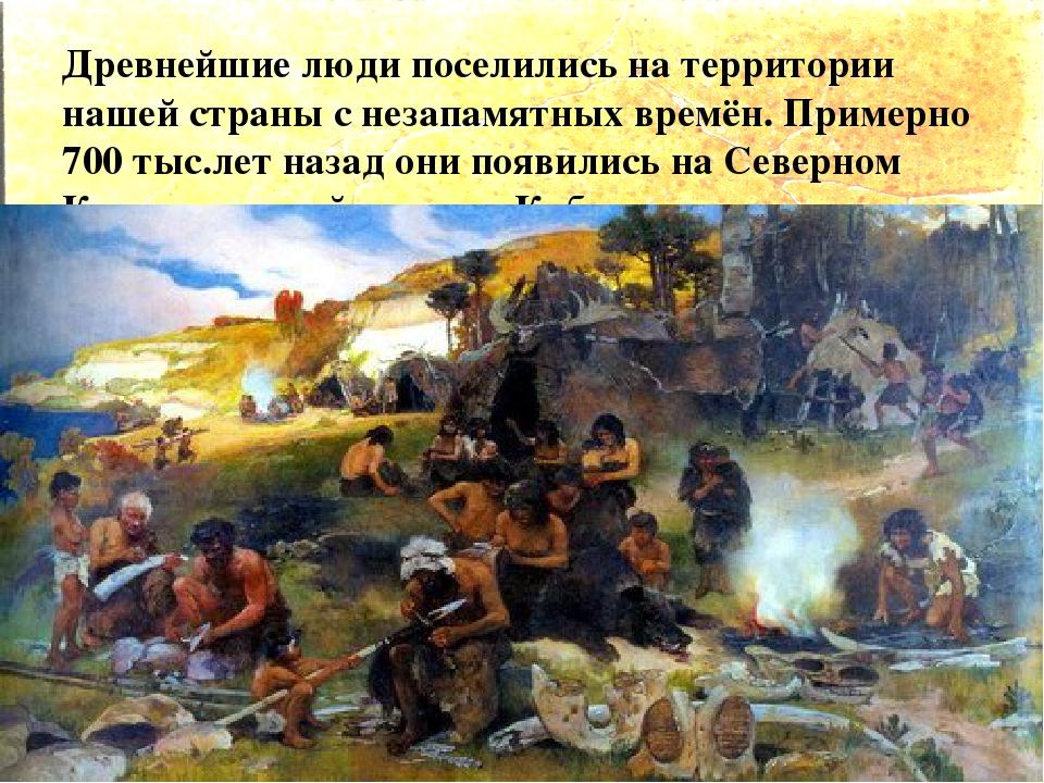 """Презентация по истории россии на тему: """"древнейшие народы на."""