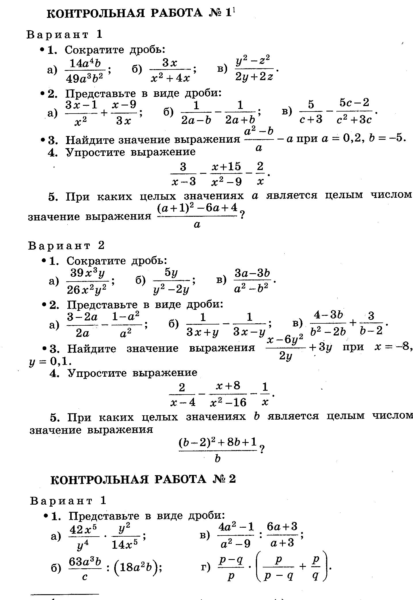 Гдз на контрольные работы по алгебре 8 класс