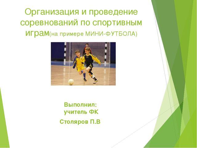 Организация и проведение соревновании по футболу