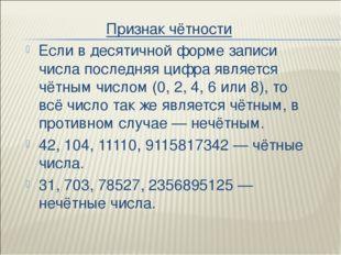 Признак чётности Если в десятичной форме записи числа последняя цифра являетс