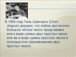 В1966 годуЧэнь Цзинжунь (Chen Jingrun) доказал, что любое достаточно больш