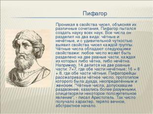 Пифагор Проникая в свойства чисел, объясняя их различные сочетания, Пифагор п