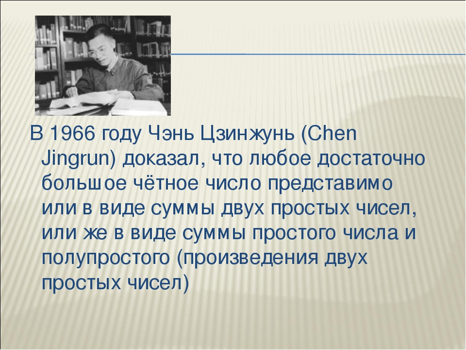 В1966 годуЧэнь Цзинжунь (Chen Jingrun) доказал, что любое достаточно больш...